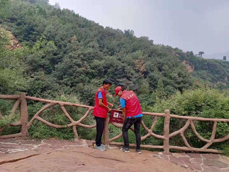 伏羲大峡谷景区开展志愿者服务活动
