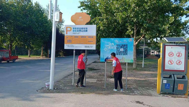 丰乐农庄景区开展志愿活动